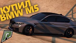ОЧЕНЬ ДЕШЕВО КУПИЛ СЕБЕ BMW M5 F90 COMPETITION НА RADMIR RP | GTA 5 RP | RAGE MP | 2K