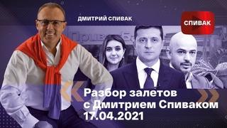 Разбор залетов с Дмитрием Спиваком