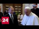 Факты: Визит Путина в Италию и Ватикан. От 4 июля 2019 года (18:00) - Россия 24