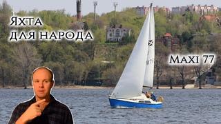 Народная яхта для России - Шведская Maxi 77. Мой опыт на Волге, отзыв и обзор и сравнение