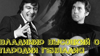 Владимир Высоцкий о пародии Геннадия Хазанова и Аркадия Хаита на него