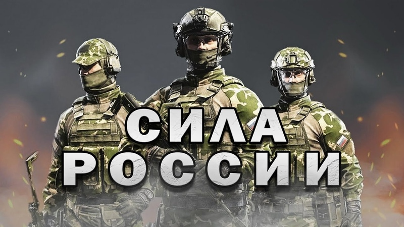 POWER RUSSIA - HOMELAND IS US