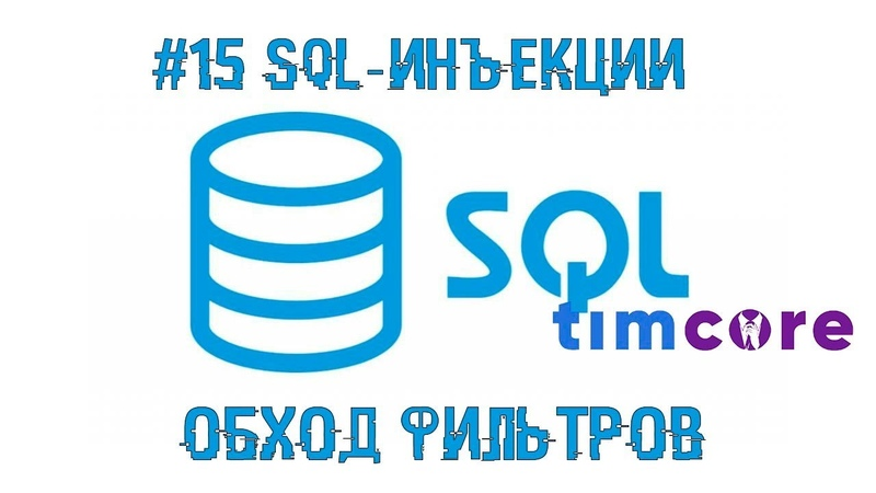 15 SQL-инъекции. Обход фильтров | Timcore