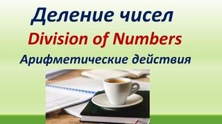Lesson 75. Деление.Арифметические действия. Правило и особенности. Чтение чисел с тысячами и сотнями