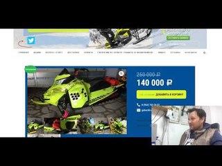 gidrocikl com - Горный снегоход всего за 140 тр??!! Разоблачение - Часть первая.