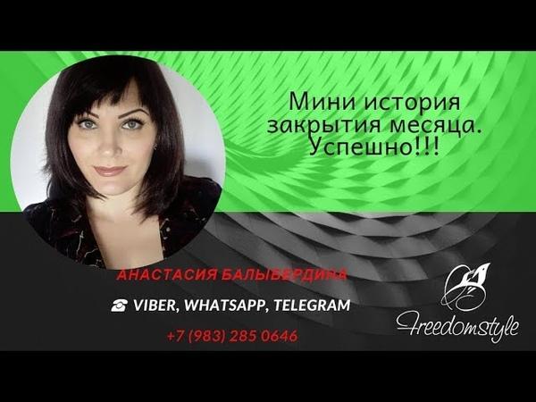 Мини история с телефона закрытия сентября Biosea FreedomStyle АнастасияБалыбердина
