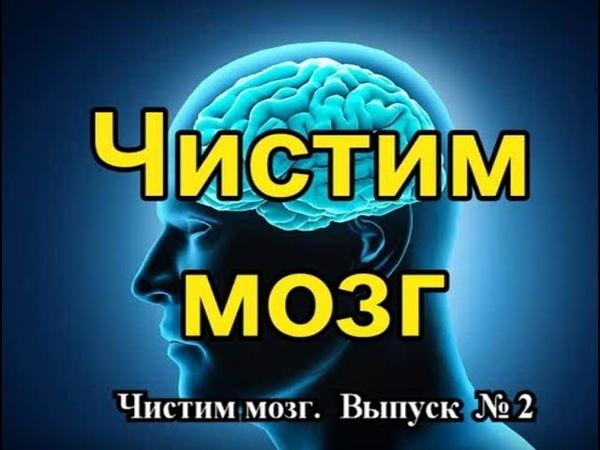 Чистим мозг Выпуск 2 Лукашенко Пан или пропал