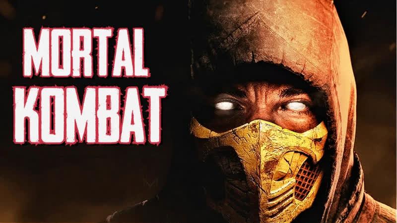 Mortal Kombat СМЕРТЕЛЬНАЯ БИТВА 2021