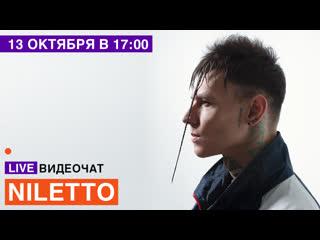 LIVE Видеочат со звездой на МУЗ-ТВ: NILETTO