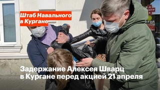 Задержание Алексея Шварц в Кургане перед акцией 21 апреля