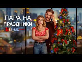 Паpа на празднuки (фильм 2020, NETFLIX) HD на русском