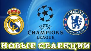 Селекции Реала и Челси в PES 2021 Mobile Обзор
