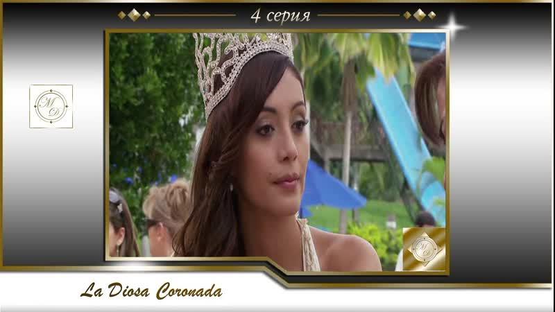 La Diosa Coronada Capítulo 04 1080 Mp4 Венценосная Богиня 4 серия