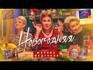 Премьера клипа! Марина Федункив - НОВОГОДНЯЯ