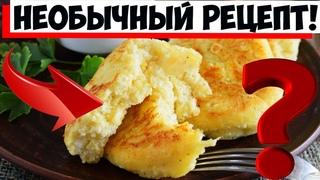 Сырники картофельные: традиционная закуска по необычному рецепту!