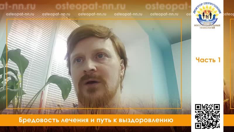 Бред лечения и путь к выздоровлению Часть 1 Доктор Первушкин Э С Остеопат в Нижнем Новгороде