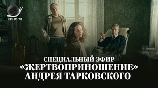 «Жертвоприношение» Андрея Тарковского: специальный эфир на Кино ТВ