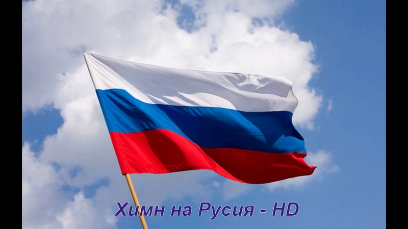 Химн на Русия - HD -Гимн россии - HD - Gyms rosii - HD