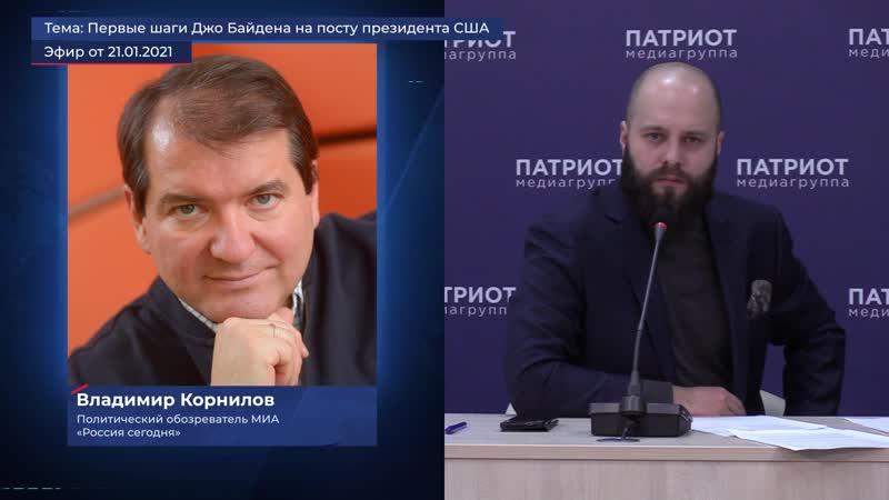 Владимир Корнилов Первые шаги Джо Байдена на посту президента США