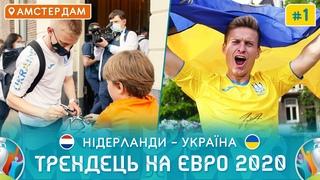 Старт Чемпіонату Європи, магія і футбол Амстердаму, приліт збірної України / Трендець на Євро #1