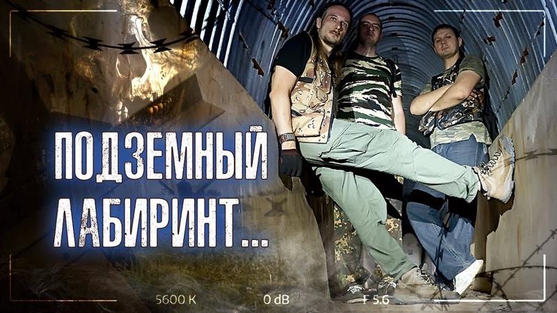 ОГРОМНЫЙ ЛАБИРИНТ заброшенный СЕКРЕТНЫЙ бункер СССР Подземный заброшенный ГОРОД ПРИЗРАК