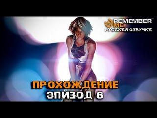 Remember Me - Прохождение. Эпизод 6. [Русская озвучка] [Без комментариев]