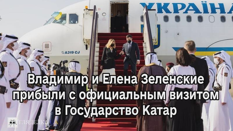 Владимир Зеленский и госпожа Елена Зеленская прибыли с официальным визитом в Государство Катар