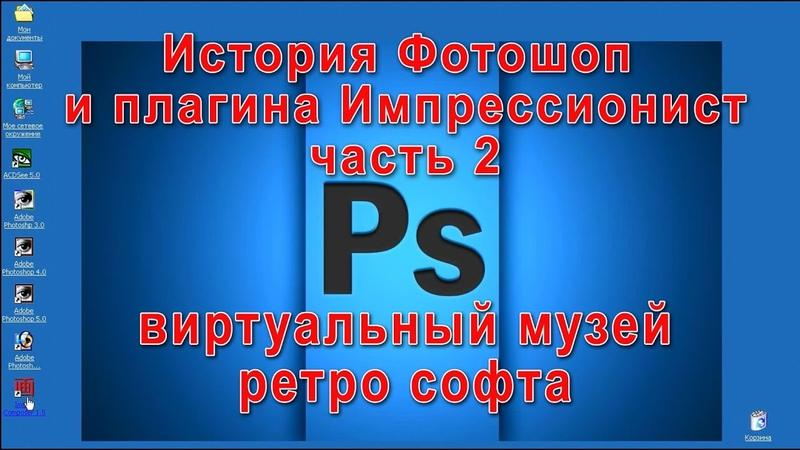 История Фотошоп и плагина Импрессионист часть 2 Image Composer