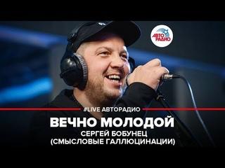 """Сергей Бобунец / Смысловые Галлюцинации - Вечно Молодой (OST """"Брат 2"""") LIVE @ Авторадио"""