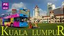 Как посмотреть Куала Лумпур за 1 день Все о BIG BUS TOUR KL. Парк Птиц и Площадь Мердека VLOG 3