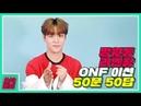 라면과 사랑에 빠진듯한 온앤오프 이션 | kpop idol [오분덕질]