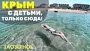 Я нашла идеальное место для отдыха с детьми в Крыму! Евпатория, Заозерное. Жильё, цены, пляжи.