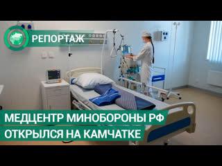 Многофункциональный медицинский центр Минобороны РФ открылся на Камчатке. ФАН-ТВ