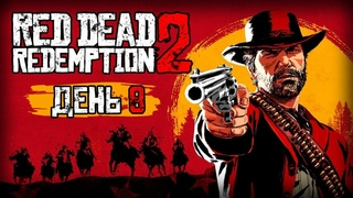 🔴 RED DEAD REDEMPTION 2 / ДЕНЬ #8 —  [ЭФИР]