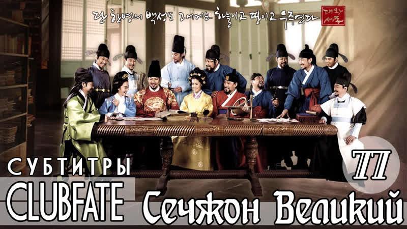 [Сабы Lyudochka / ClubFate] - 77/86 - Сечжон Великий / The Great King Sejong (2008/Юж.Корея)