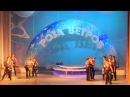Хореографический ансамбль Вираж Фестиваль Роза Ветров г.Бийск 2013,обладател ГРАН-ПРИ