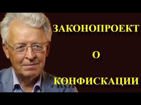 Законопроект о КОНФИСКАЦИИ Реальность или блеф Валентин Катасонов