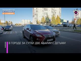 Мегаполис - В городе за сутки две аварии с детьми - Нижневартовск