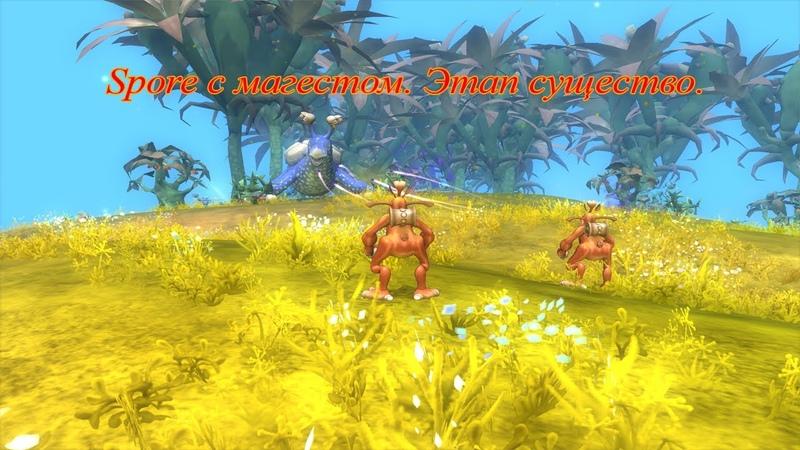 Spore с Магестом Планета Фритали Часть 2 Корабль гроксов и битва с монстром