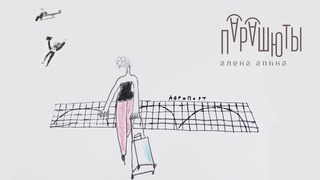 "Алена Апина -  ""Парашюты"" (Official Video)"