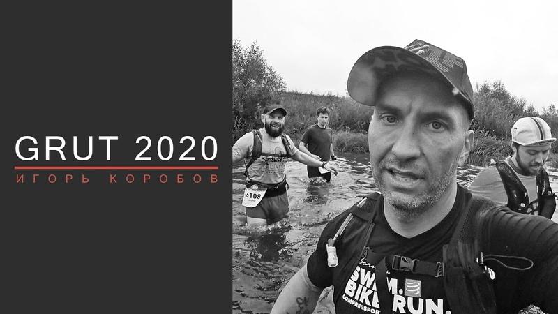 Игорь Коробов | GRUT 2020