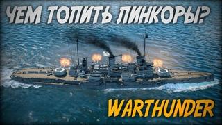 ЧЕМ ТОПИТЬ ЛИНКОРЫ? ◆ War Thunder