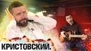 Владимир КРИСТОВСКИЙ «Я написал ГИМН русскому бильярду» ППБ