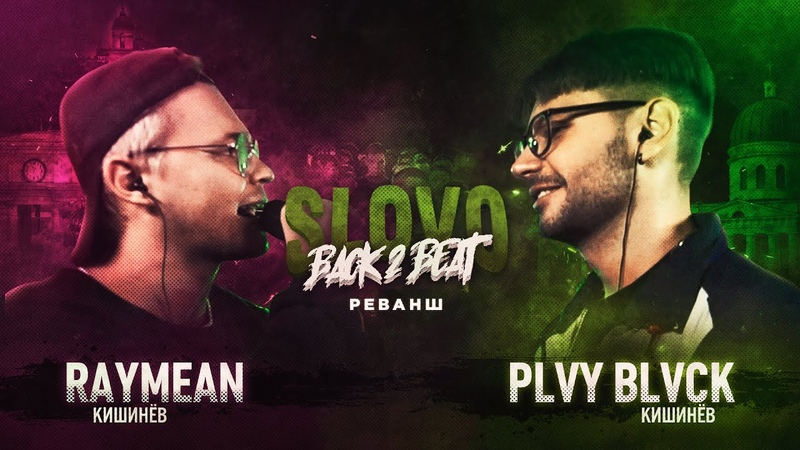 SLOVO BACK 2 BEAT RAYMEAN vs PLVY BLVCK MAIN EVENT МОСКВА