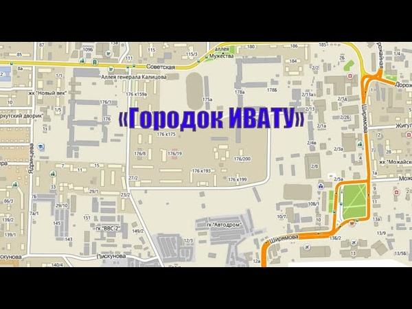 Собрание ТОС Городок ИВАТУ 18112020