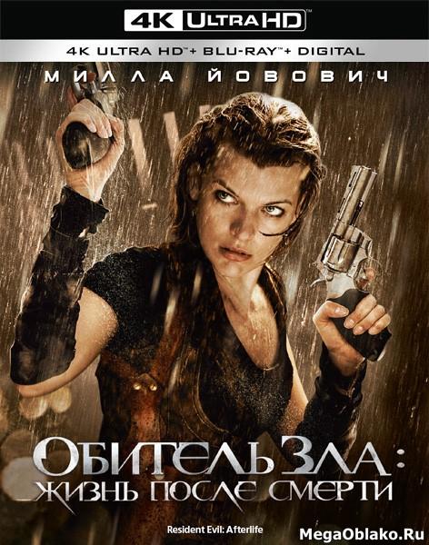 Обитель зла 4: Жизнь после смерти 3D / Resident Evil: Afterlife (2010) | UltraHD 4K 2160p