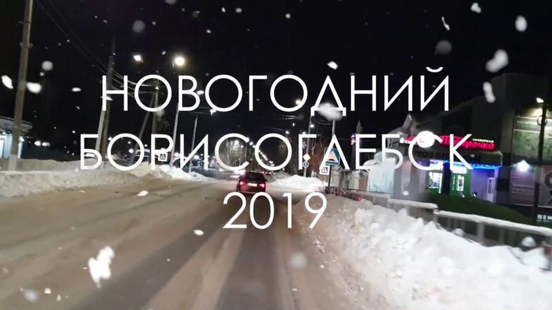 Новогодний Борисоглебск 2019