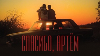 ГУДТАЙМС - Спасибо, Артём (ТИЗЕР КЛИПА)