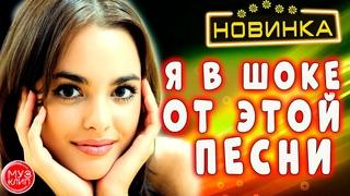 Я в ШокеЕ от этой песни !!! Привет Игорь Виданов Новинка 2020