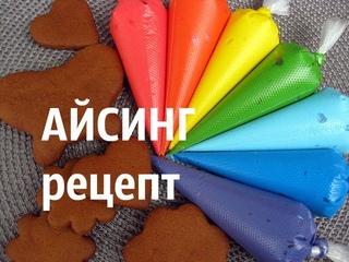 Глазурь для росписи имбирных пряников  своими руками / Айсинг рецепт